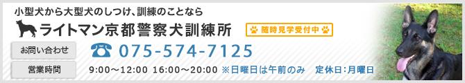 小型犬・大型犬のしつけ、訓練のことならライトマン京都警察犬訓練所